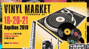 Το Vinyl Market στην Τεχνόπολη Δήμου Αθηναίων | 19, 20 & 21 Απριλίου