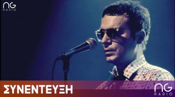 Ο Vassilikos παρουσιάζει τον νέο του δίσκο Amazing Gray | Συνέντευξη