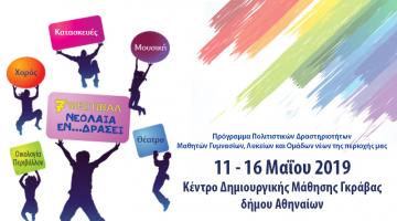 7o Φεστιβάλ «ΝΕΟΛΑΙΑ ΕΝ…ΔΡΑΣΕΙ» 11 – 16 Μαΐου