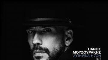 Πάνος Μουζουράκης «Ένα Σ' Αγαπώ Του Δρόμου» | Νέο Single & Επίσημο Μουσικό Βίντεο