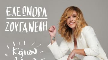Nέο τραγούδι και video clip   Ελεωνόρα Ζουγανέλη «Κάπου Σ' Έχω Ξαναδεί»