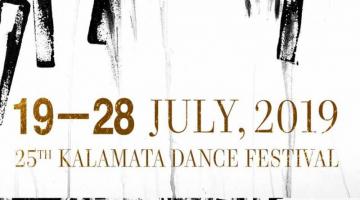 Ξεκινά το 25ο Διεθνές Φεστιβάλ Χορού Καλαμάτας