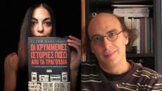 """Ο Τάσος Βαφειάδης και """"Οι Κρυμμένες Ιστορίες Πίσω Από Τα Τραγούδια"""""""