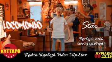 ΑΛΛΑΓΗ ΗΜΕΡΟΜΗΝΙΑΣ: Locomondo Πρώτη Προβολή Video Clip Star στο Κύτταρο| 8 Δεκεμβρίου