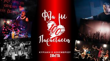 Σταμάτης Κραουνάκης + Σπείρα Σπείρα – «Φίλα Με…στη Σφίγγα» – Γιορτάζουμε τις 100 παραστάσεις μας