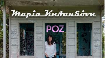 ΠΡΟΣΚΛΗΣΕΙΣ   Η Μαρία Κηλαηδόνη με «Ροζ» τραγούδια στη Σφίγγα