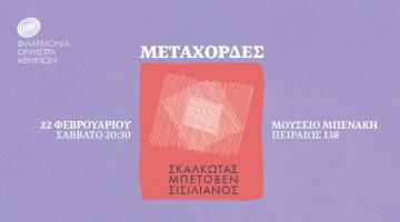 Η Φιλαρμόνια Ορχήστρα Αθηνών στο Μουσείο Μπενάκη