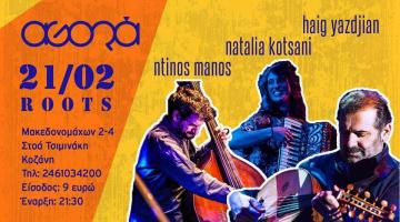Haig Yazdjian – Ναταλία Κωτσάνη – Ντίνος Μάνος @ Agora – Κοζάνη | Παρασκευή 21 Φεβρουαρίου