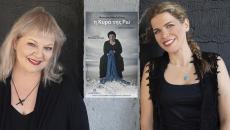 Βιολέτα Ίκαρη | «Καστελλόριζό μου» & «Ερημοπούλι (για την Κυρά της Ρω)»