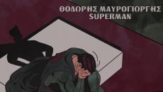 Ο Superman του Θοδωρή Μαυρογιώργη | Νέο τραγούδι