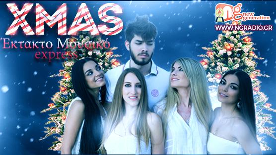 CHRISTMAS-EME