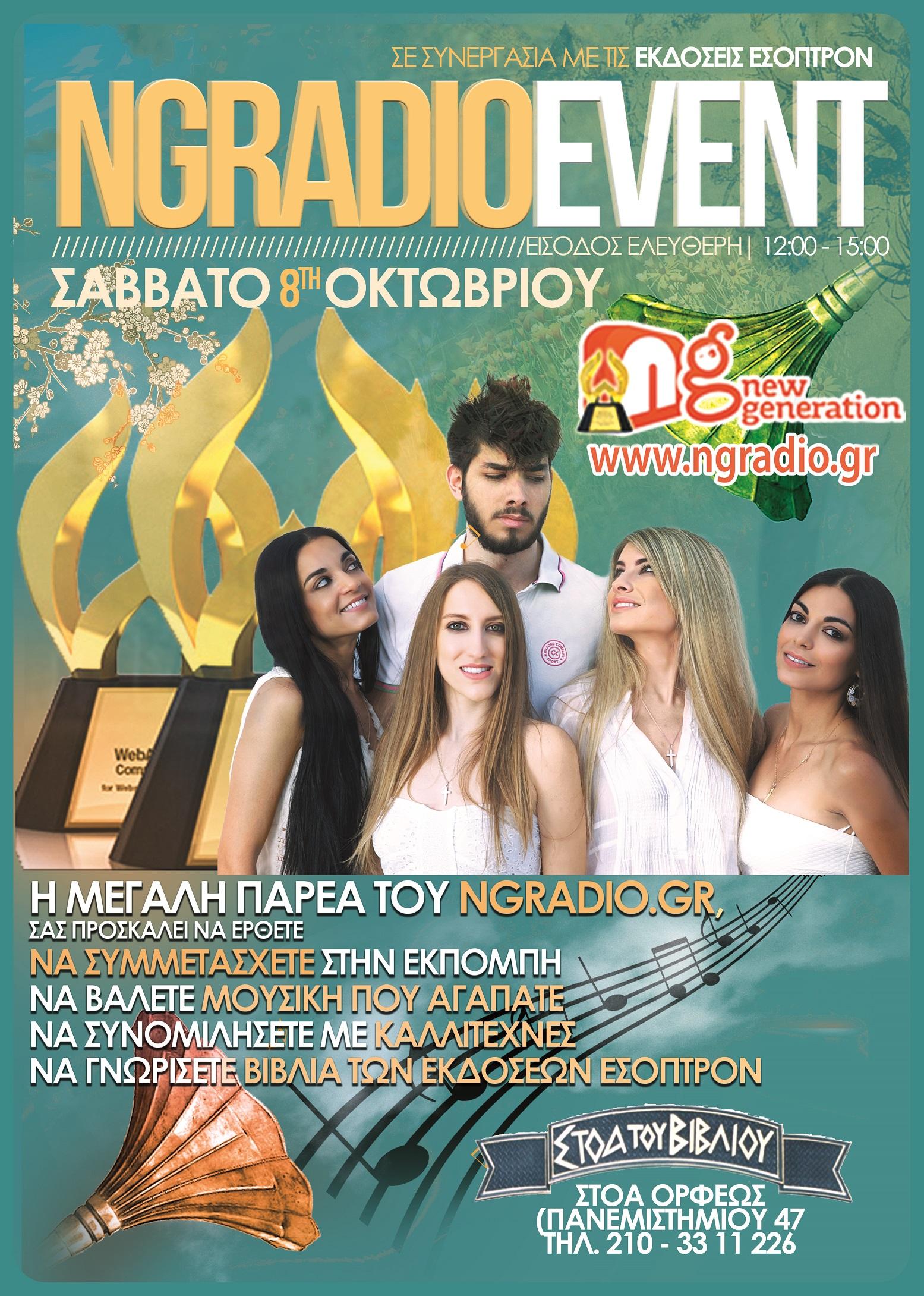 afisa-event-esoptron