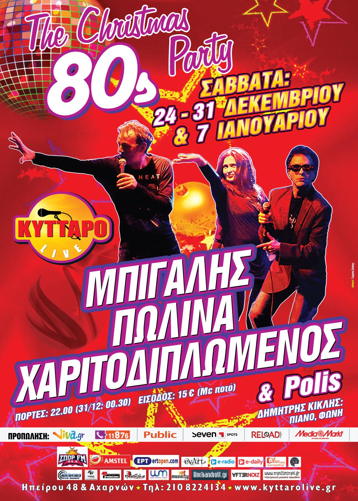 Kyttaro Xmas 80s.cdr