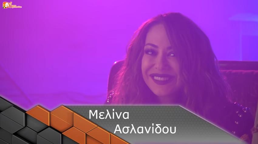melina-aslanidou