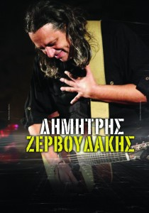 DHMHTRHS_ZERVOUDAKHS_35x50_B (1)