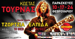 Kyttaro Tournas F banner.cdr