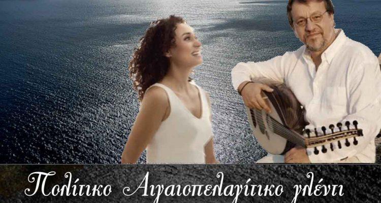 Χρίστος Τσιαμούλης – Καίτη Κουλλιά «Πολίτικο Αιγαιοπελαγίτικο γλέντι» @ Πέραν