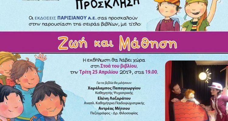 Παρουσίαση της σειράς βιβλίων «Ζωή και Μάθηση» από τις εκδόσεις «Παρισιάνου»
