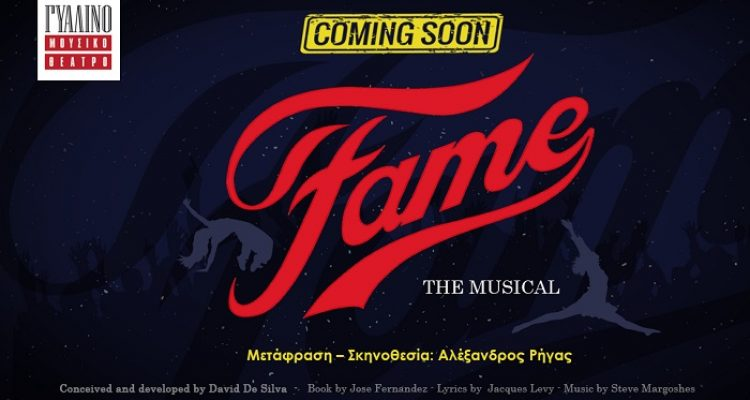 FAME The Musical | Με την υπογραφή του Αλέξανδρου Ρήγα ανεβαίνει το χειμώνα στο Γυάλινο Μουσικό Θέατρο | Μεγάλη ανοιχτή ακρόαση 18, 19, 20 Ιουλίου