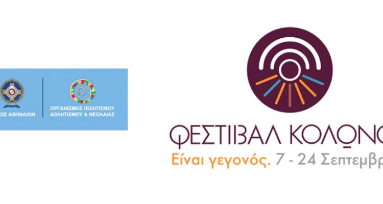 Πρόγραμμα Φεστιβάλ Κολωνού 7 – 24 Σεπτεμβρίου