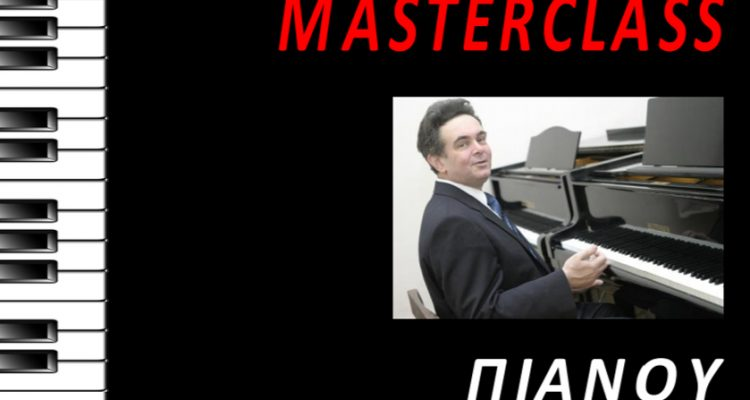 Σεμινάρια λυρικού τραγουδιού και πιάνου από κορυφαίους καλλιτέχνες στο Απολλώνιο Ωδείο