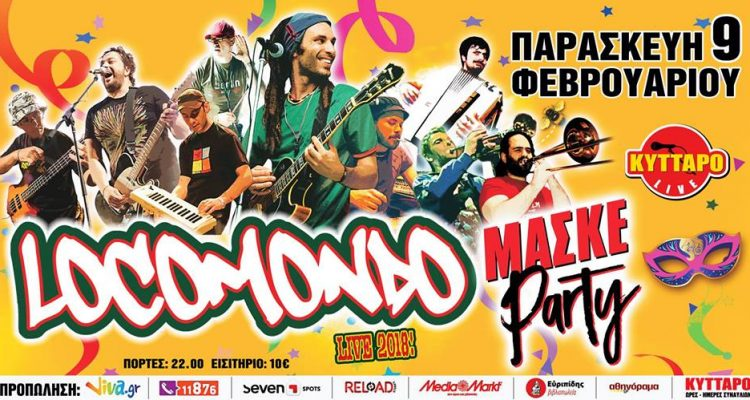 Μασκέ Πάρτυ των LOCOMONDO  @ Κύτταρο