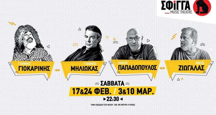 Οι Γιάννης Γιοκαρίνης, Νίκος Ζιώγαλας, Γιάννης Μηλιώκας και Λάκης Παπαδόπουλος στη Σφίγγα (17/2, 24/2, 3/2- &10/3)!
