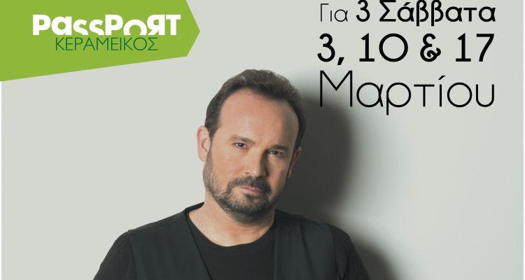 Ο Κώστας Μακεδόνας στο PASSPORT ΚΕΡΑΜΕΙΚΟΣ – UPSTAIRS | Σάββατα 3, 10 & 17 Μαρτίου