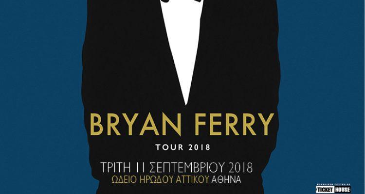 Ο Bryan Ferry στις 11 Σεπτεμβρίου στο Ωδείο Ηρώδου Αττικού   Έναρξη προπώλησης εισιτηρίων: Τρίτη 24 Ιουλίου