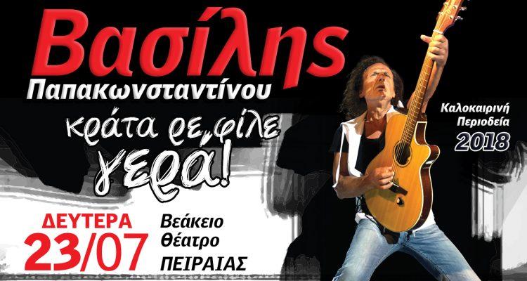 Βασίλης Παπακωνσταντίνου «Κράτα ρε φίλε γερά» στο Βεάκειο Θέατρο Πειραιά | Δευτέρα 23 Ιουλίου
