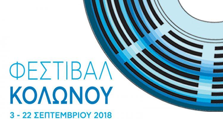 Φεστιβάλ Κολωνού 2018