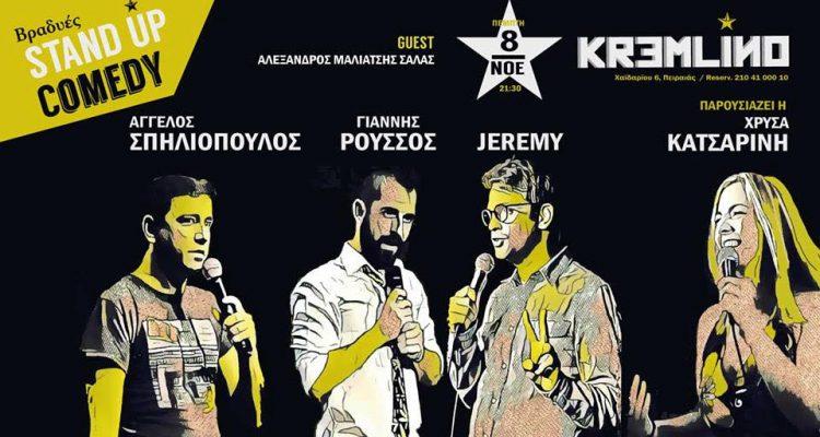 Από Πέμπτη 8 Νοεμβρίου – Βραδιές stand up Comedy στο Kremlino