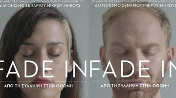 Δ'Διεθνές Φεστιβάλ Κινηματογράφου Πάτμου