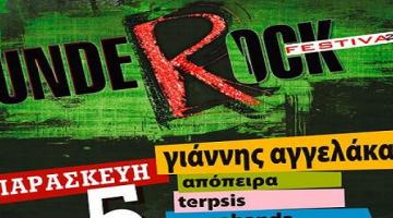 POP-ROCK FESTIVAL – ΕΘΝΙΚΟ ΣΤΑΔΙΟ ΤΡΙΠΟΛΗΣ UNDEROCK FESTIVAL