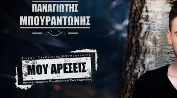 """""""Μου αρέσεις"""" – Το νέο τραγούδι του Καλαματιανού Παναγιώτη Μπουραντώνη"""