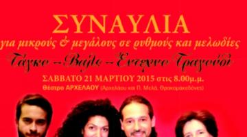 Συναυλία σε ρυθμούς τάνγκο,  βαλς και έντεχνου τραγουδιού