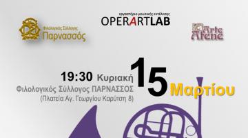 """Συναυλία Εργαστηρίου Μουσικής Εκτέλεσης """"operArt Lab"""""""
