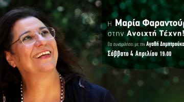 Η Μαρία Φαραντούρη στην Ανοιχτή Τέχνη – Αλλαγή προγράμματος!