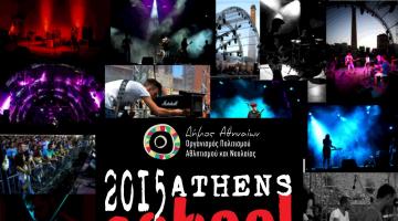 Οι μαθητές του Athens School Festival «ροκάρουν» στον Πολυχώρο «Άννα & Μαρία Καλουτά»