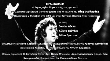 Συναυλία-Αφιέρωμα  για τα 90 χρόνια του Μίκη Θεοδωράκη