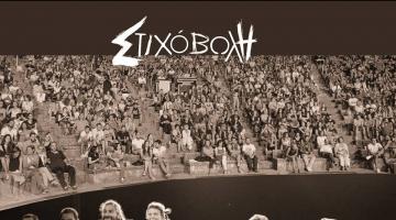 """Το συγκρότημα  """"Στιχόβολη""""  εμφανίζεται στις 23 Οκτωβρίου στο Γκάζι"""