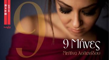 Νέο τραγούδι από την Μελίνα Ασλανίδου