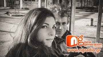 Η Κατερίνα Κυρμιζή και ο Νίκος Γρηγοριάδης στον NGradio