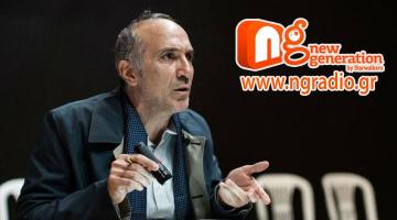 Ο Γιάννης Νταλιάνης στον NGradio