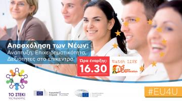 Το Στέκι της Ευρώπης – Απασχόληση των Νέων: Ανάπτυξη, Επιχειρηματικότητα, Δεξιότητες στο επίκεντρο