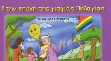 Η Τόνια Μασουρίδου παρουσιάζει το νέο της βιβλίο στον NGradio