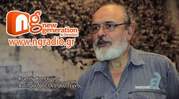 Συνέντευξη του Κωστή Καπελώνη στον NGradio