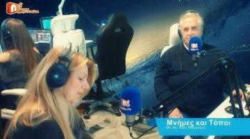 Ο Γιώργος Τσιλδερίκης δίνει συνέντευξη στον NGradio