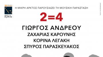2=4 ΓΙΩΡΓΟΣ ΑΝΔΡΕΟΥ, ΖΑΧΑΡΙΑΣ ΚΑΡΟΥΝΗΣ ΚΟΡΙΝΑ ΛΕΓΑΚΗ, ΣΠΥΡΟΣ ΠΑΡΑΣΚΕΥΑΚΟΣ @ IANOS