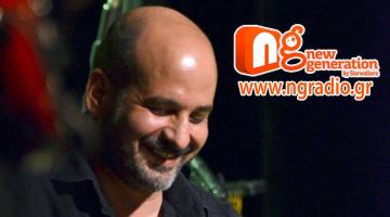 Ο Δημήτρης Λάππας δίνει συνέντευξη στον NGradio